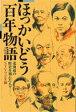 ◆◆ほっかいどう百年物語 北海道の歴史を刻んだ人々−−。 / STVラジオ/編 / 中西出版