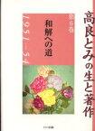 ◆◆高良とみの生と著作 第6巻 / 高良とみ/著 / ドメス出版