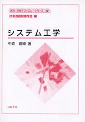 ◆◆システム工学 / 中森義輝/著 / コロナ社