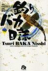 ◆◆釣りバカ日誌 10 / やまさき十三/原作 北見けんいち/作画 / 小学館