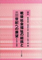 ◆◆講座戦後社会福祉の総括と二一世紀への展望 2 / 阿部 志郎 他編 / ドメス出版