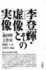 ◆◆李登輝・その虚像と実像 / 戴国 /対談 王作栄/対談 夏珍/編 陳鵬仁/ほか訳 / 草風館
