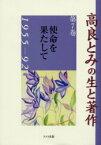 ◆◆高良とみの生と著作 第7巻 / 高良とみ/著 / ドメス出版
