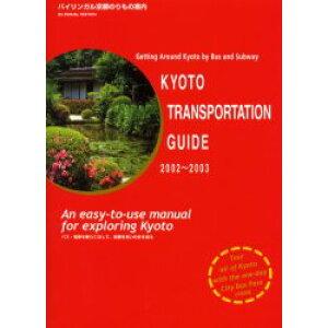 ◆◆ 이중 언어 교토 차량 정보 2002 2003 / Uniplan