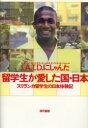 ◆◆留学生が愛した国・日本 スリランカ留学生の日本体験記 / J.A.T.D.にしゃんた/著 / 現代書館