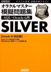 ◆◆完全合格オラクルマスターSILVER模擬問題集〈Oracle9i対応版〉 SQL・Oracle入門 / 日本オラクル株式会社/監修 CSK教育サービス事業部/編 / アスキー