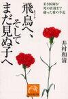 ◆◆飛鳥へ、そしてまだ見ぬ子へ 若き医師が死の直前まで綴った愛の手記 / 井村和清/著 / 祥伝社