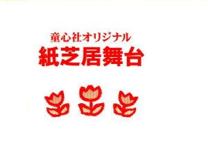 ◆◆紙芝居舞台 / 童心社