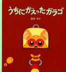 ◆◆うちにかえったガラゴ / 島田ゆか/作絵 / 文渓堂