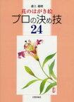 ◆◆花のはがき絵プロの決め技24 / 浦上義昭/著 / 日貿出版社