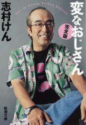◆◆変なおじさん〈完全版〉 / 志村けん/著 / 新潮社