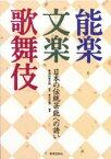 ◆◆能楽 文楽 歌舞伎 日本の伝統芸能への誘 / 浦田 健次郎 監 / 教育芸術社