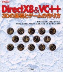 ◆◆DirectX8&VC++ 3Dの基礎とゲームの作り方 / 田中成典/監修 中川真志/編集 早川琢哉/〔ほか著〕 / 工学社