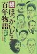 ◆◆続・ほっかいどう百年物語 北海道の歴史を / STVラジオ 編 / 中西出版