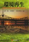 ◆◆環境再生 川崎から公害地域の再生を考える / 永井進/編著 寺西俊一/編著 除本理史/編著 / 有斐閣
