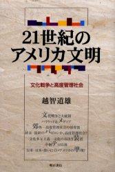 ◆◆21世紀のアメリカ文明 文化戦争と高度管理社会 / 越智道雄/著 / 明石書店