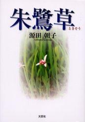 ◆◆朱鷺草 / 源田朝子/著 / 文芸社