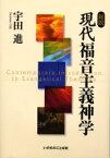 ◆◆総説現代福音主義神学 / 宇田進/著 / いのちのことば社