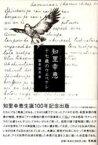 ◆◆知里幸恵 十七歳のウエペケレ / 藤本英夫/著 / 草風館