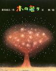 ◆◆木の祭り / 新美南吉/作 司修/絵 保坂重政/編 / にっけん教育出版社