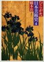 ◆◆ひらがな日本美術史 4 / 橋本治/著 / 新潮社