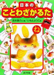 ◆◆かるた 日本のことわざかるた / 西本 鶏介 編 いもと ようこ 絵 / ポプラ社