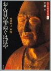 ◆◆図説・中国文化百華 003 / 王 勇 / 農山漁村文化協会