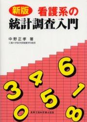 ◆◆看護系の統計調査入門 / 中野正孝/著 / 真興交易(株)医書出版部