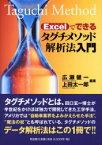◆◆Excelでできるタグチメソッド解析法入門 / 広瀬健一/編著 上田太一郎/編著 / 同友館