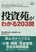 ◆◆投資苑がわかる203問 / アレキサンダー・エルダー/著 清水アキオ/訳 / パンローリング