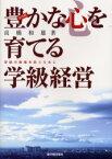 ◆◆豊かな心を育てる学級経営 小学校・学級の崩壊を防ぐために / 高橋和雄/著 / 東洋館出版社