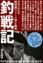 ◆◆釣戦記 ブラックバス琵琶湖リリース禁止裁判 / 清水国明/著 / つり人社