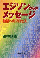 ◆◆エジソンからのメッセージ 独創へのプロセス / 田中延幸/著 / 田中延幸