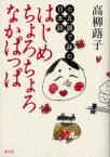 ◆◆はじめちょろちょろなかぱっぱ 七五調で詠む日本語 / 高柳蕗子/著 / 集英社