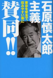 ◆◆石原慎太郎主義賛同!! / 早稲田編集企画室/著 / データハウス