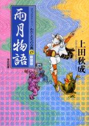 ◆◆雨月物語 新装版 / 柳川創造/シナリオ いまいかおる/漫画 / 学校図書