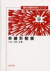 ◆◆非線形制御 / 平井一正/著 / コロナ社