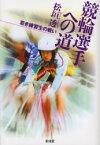 ◆◆競輪選手への道 若き練習生の戦い / 松垣透/著 / 彩流社