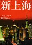 ◆◆新上海 / パメラ・ヤツコ/著 徳川家広/訳 / 集英社インターナショナル