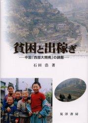 ◆◆貧困と出稼ぎ 中国「西部大開発」の課題 / 石田浩/著 / 晃洋書房