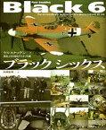 ◆◆ブラックシックス 英国上空を翔るグスタフの翼 / ラス・スナッデン/著 川村忠男/訳 / 大日本絵画