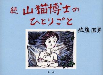 ◆◆山猫博士のひとりごと 続 / 佐藤国男/著画 / 北水