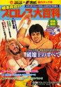 ◆◆橋本真也のプロレス大百科 / プロレスリングZERO−ONE/監修 / KADOKAWA(メディアファクトリー)