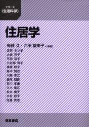 ◆◆住居学 / 後藤久/編著 沖田富美子/編著 定行まり子/〔ほか著〕 / 朝倉書店
