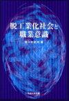◆◆脱工業化社会と職業意識 / 佐々木武夫/著 / 恒星社厚生閣