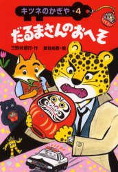 ◆◆だるまさんのおへそ / 三田村信行/作 夏目尚吾/絵 / あかね書房