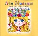 ◆◆Ado museum / 水森亜土/著 / 小学館