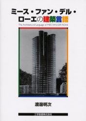 ◆◆ミース・ファン・デル・ローエの建築言語 / 渡辺明次/著 / 工学図書