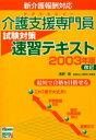 ◆◆'03 介護支援専門員試験対策速習 改訂 / 浅野 靖 著 / 日総研出版
