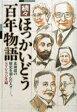 ◆◆ほっかいどう百年物語 北海道の歴史を刻んだ人々−。 続々 / STVラジオ/編 / 中西出版